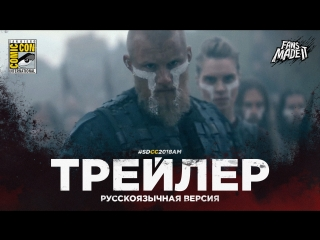 RUS | Трейлер: «Викинги» — 5 сезон / «Vikings» — 5 season, 2018 | SDCC'18 | LostFilm
