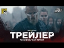 RUS | Трейлер: «Викинги» — 5 сезон  «Vikings» — 5 season, 2018 | SDCC'18 | LostFilm