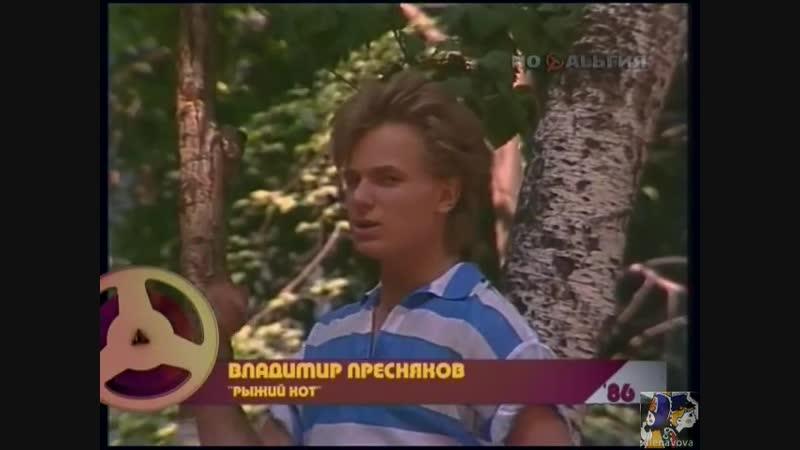 Владимир Пресняков. Рыжий кот (1986)