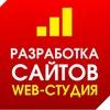 Создание сайтов в Омске Раскрутка сайтов в Омске
