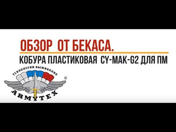 Кобура пластиковая для Пистолета Макарова, CY MAK G2