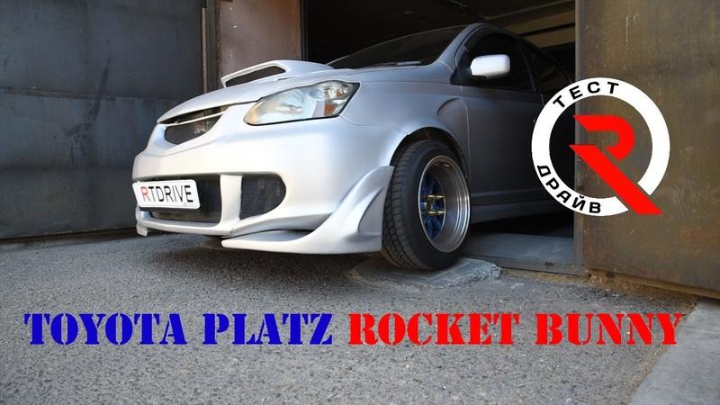 На Стиле Rocket Bunny Toyota Platz