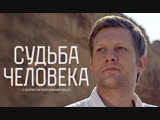 Судьба человека. Георгий Штиль ( 31.10.2018 )