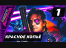Прохождение Far Cry 3: Blood Dragon - Часть 1 Красное копьё