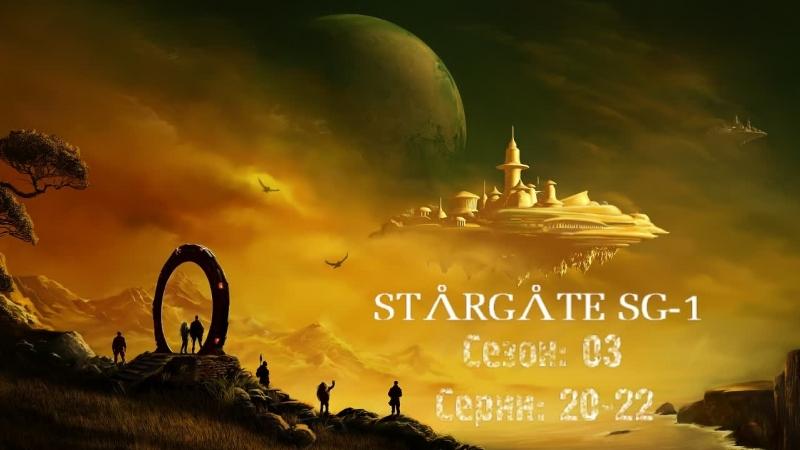 Stargate SG-1 Season 03, Ep 20-22