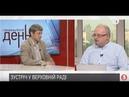 Тимошенко мітить у крісло прем'єра | Олександр Леонов | ІнфоДень - 21.05.2019