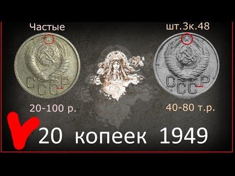 Монета 20 копеек 1949 года цена и разновидности монеты ссср.