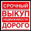 ВЫКУП КВАРТИР КИРИШИ АРЕНДА ПРОДАЖА