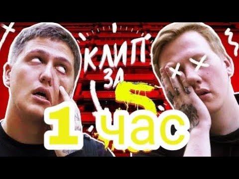 1 час ( 1 hour ) - ТРЕК И КЛИП ЗА 5 ЧАСОВ (feat. DK).
