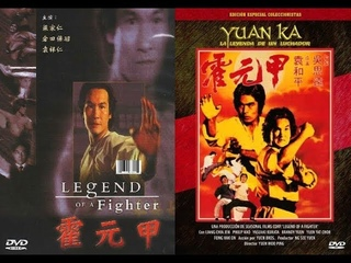 la leyenda de un luchador - Hark On Fung , Phillip Ko , Yasuaki Kurata , (1982)