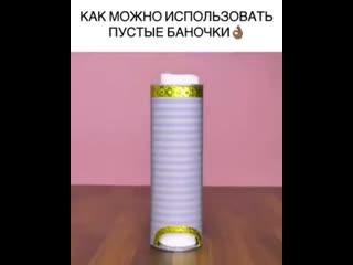 Как можно использовать пластиковые баночки и бутылки rfr vj;yj bcgjkmpjdfnm gkfcnbrjdst ,fyjxrb b ,enskrb rfr vj;yj bcgjkmpjdfnm