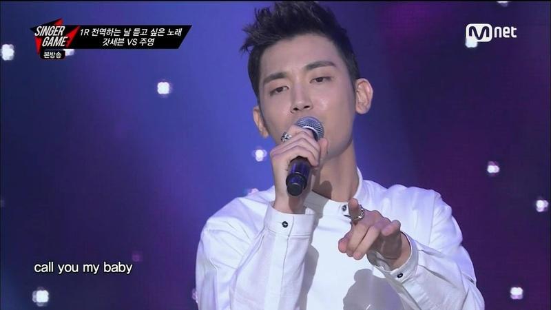 140730 싱어게임 JYP VS 스타쉽 주영 Call You Mine (원곡 Jeff Bernat) JooYoung (STARSHIP NEW ARTIST) @SingerGame