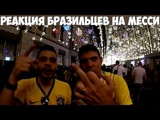 Бразильцы о Месси: Messi? Mexico! Brazilian fans about Messi