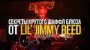 Блюз На Гитаре - Секреты Шаффла от Луизианского Блюзмена Lil Jimmy Reed