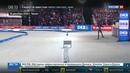 Новости на Россия 24 • Новый допинг-скандал теперь пришли за биатлонистами
