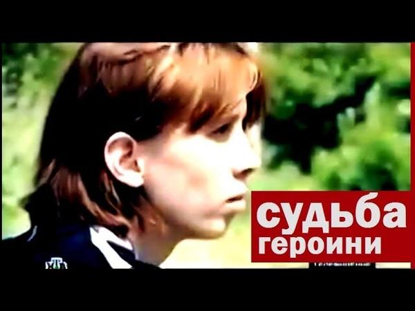 Я больше сюда никогда не вернусь 20 лет спустя Судьба героини Нина Гончарова