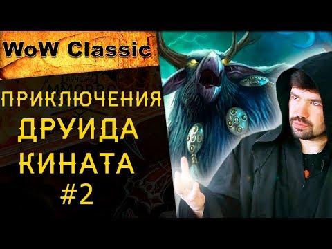 Приключения друида Кината в WORLD of Warcraft Classic 1 12 1 WoW Atlantida 2