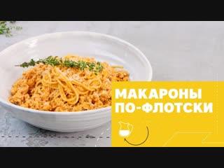 Макароны по-флотски eat easy