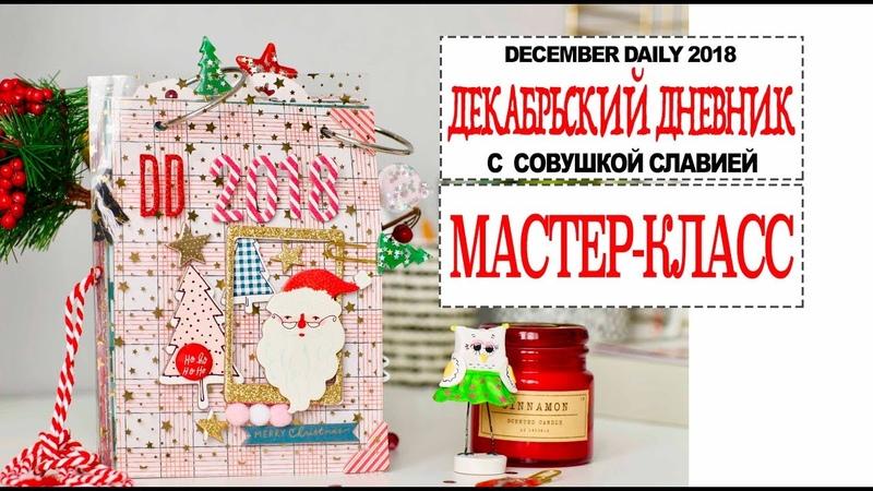 МАСТЕР-КЛАСС DECEMBER DAILY 2018 • ДЕКАБРЬСКИЙ ДНЕВНИК С СОВУШКОЙ СЛАВИЕЙ