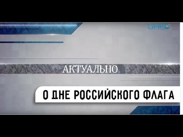 Рубрика Актуально. О дне Российского флага