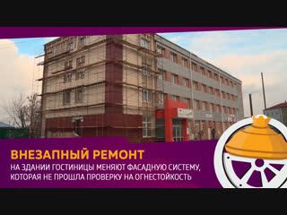На здании гостиницы меняют фасадную систему