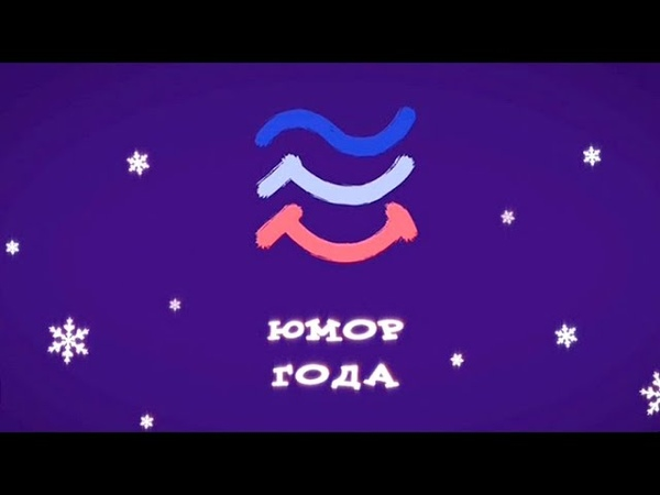 Юмор года 🎄 Новый год 2019 | Россия 1