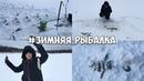 Пробую впервые: Зимняя рыбалка на щуку в г. Нягань / Влог январь 2019 / Инструкция как ловить рыбу!