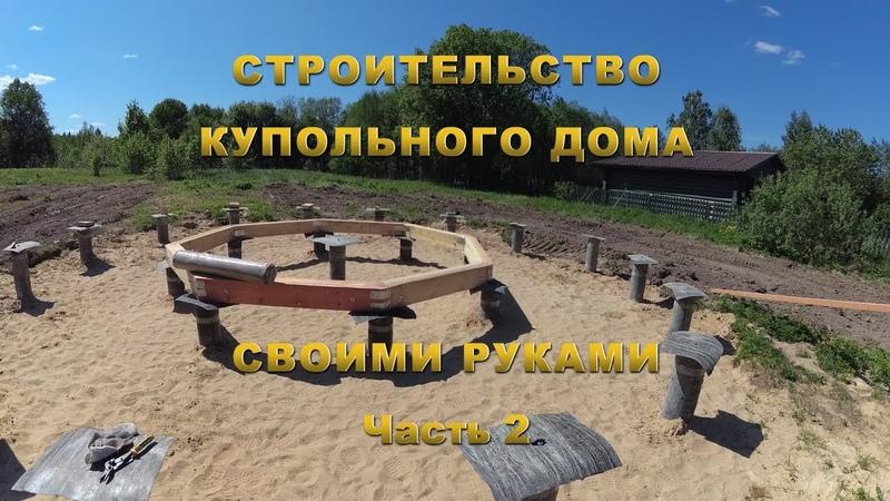 Строительство Купольного дома Добросфера Z8 своими руками. Часть 2. Котлован, распил OSB, лаги.