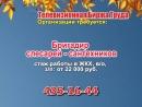 24 сентября 13 15 Работа в Нижнем Новгороде Телевизионная Биржа Труда