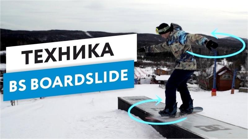 Школа сноуборда. Джиббинг : бс бордслайд