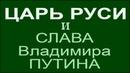 Пророчество! Путин и Царь- Как будет передана власть За что Путин получит добрую славу