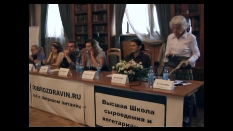 Всероссийский Форум врачей-сыроедов. 03 Ответы на вопросы