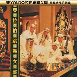 Beyond альбом Beyond Ya La Bo Tiao Wu Nu Lang ( Chao Yue Shi Dai Ji Nian Ban )