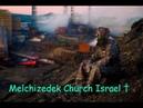 Ты не застрахован от беды Владимир Светличный Melchizedek Israel†