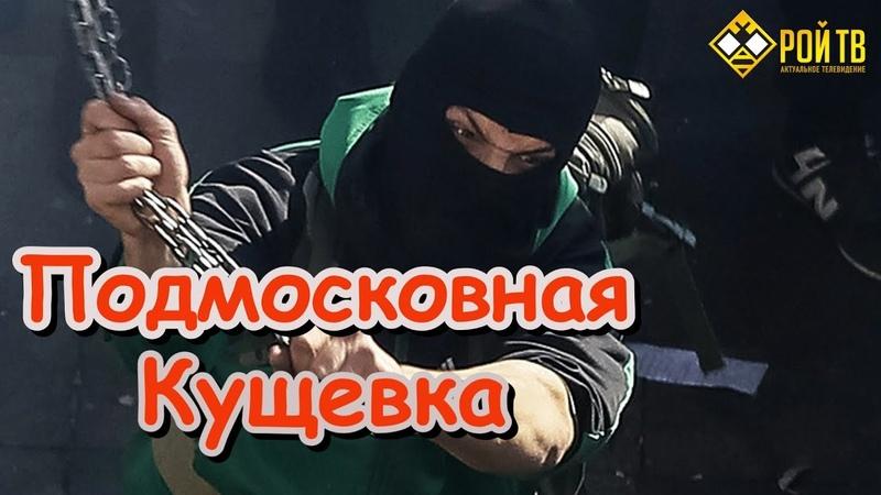 Кто садистски казнил Д Грибова Подмосковная Кущевка