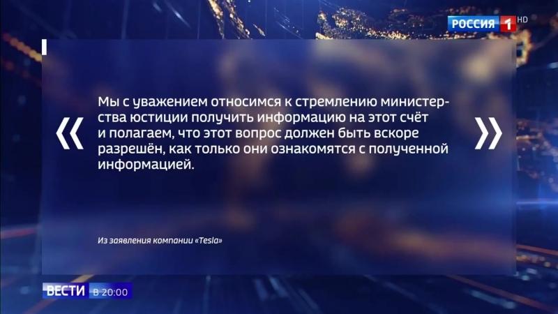 В США решили припомнить Илону Маску все Россия 24