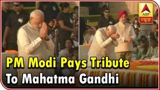 Gandhi Jayanti: PM Narendra Modi Pays Tribute To Mahatma Gandhi | ABP News