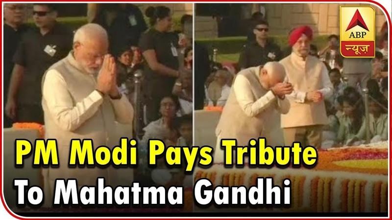 Gandhi Jayanti PM Narendra Modi Pays Tribute To Mahatma Gandhi | ABP News