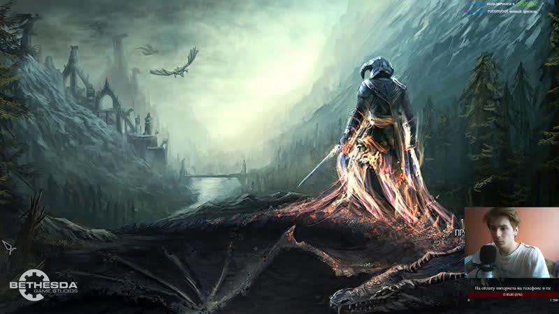 Skyrim Requiem Легенда мясо сложно нужен хелп
