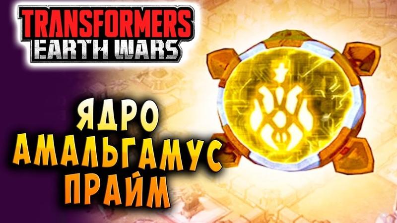 ЯДРО АМАЛЬГАМУС ПРАЙМ! Трансформеры Войны на Земле Transformers Earth Wars 105