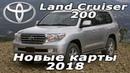 Toyota Land Сruiser 200 (2010-2013)- карты 2018 года с номерами домов, развязками. СЗКД!