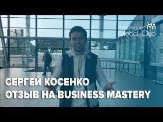 Сергей Косенко на семинаре Тони Роббинса