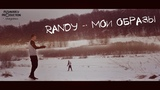 Randy - Мои образы