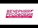 """""""Вечерняя Русофобия"""" - Kamikadze_d"""