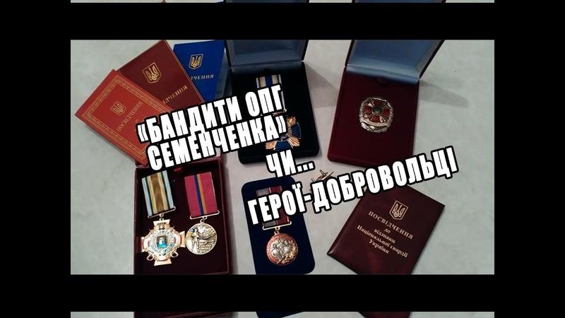 «Бандити ОПГ Семенченка» чи… Герої-добровольці?