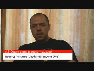 #2 Леонид Филатов