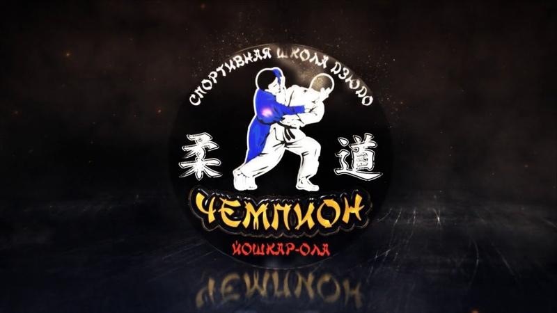 Спортивная школа по борьбе дзюдо ЧЕМПИОН . спортивнаяшколадзюдочемпион дзюдочемпион йошкарола