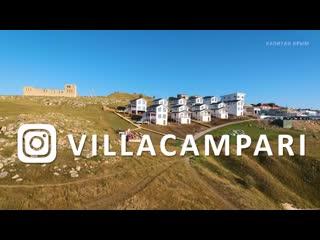 Villa Campari - отдых в Крыму с высоким уровнем сервиса!