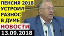 Жириновский не стал молчать о ПЕНСИОННОЙ РЕФОРМЕ 13.09.2018