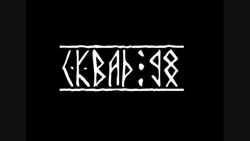✖ СКВАД 98 ✖
